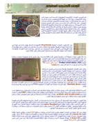 اللوحات الالكترونية المطبوعة BCP صورة كتاب