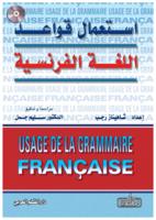 استعمال قواعد اللغة الفرنسية صورة كتاب