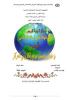 مذكرة انشاء و تصميم موقع الكتروني لمؤسسة تعليمية صورة كتاب