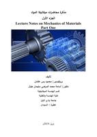 مذكرة محاضرات ميكانيكا المواد الجزء الأول Lecture Notes on Mechanics of Materials Part Oneصورة كتاب
