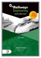 هندسة السكك الحديدية صورة كتاب