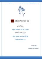 مساحة العمل وسير العمل في برنامج  Adobe Animate CC صورة كتاب