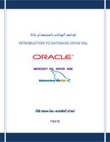 كتاب تعليم قواعد البيانات  من الصفر حتى الاحتراف SQL صورة كتاب