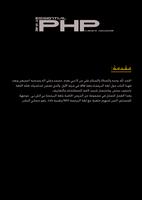 أساسيات لغة PHP بالعربي صورة كتاب