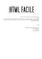 HTML سهلة صورة كتاب