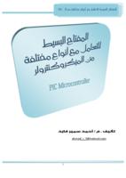 المفتاح البسيط لاستخدام أنواع مختلفة من الميكروكنترولر صورة كتاب