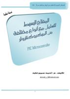 المفتاح البسيط لاستخدام أنواع مختلفة من الميكروكنترولر pic  صورة كتاب