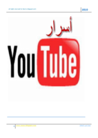 أسرار يوتيوب صورة كتاب