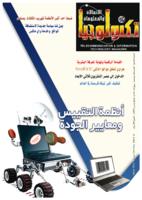 مجلة تكنولوجيا الجمهورة اليمنية  صورة كتاب