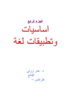 أسايات وتطبيقات لغة سي (الجزء الرابع) صورة كتاب