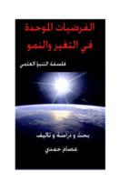 فلسفة التنبؤ العلمي صورة كتاب