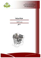 محركات ومركبات -ورش عملى صورة كتاب