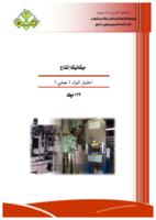 ميكانيكا إنتاج- اختبار المواد صورة كتاب