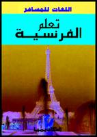 تعلم الفرنسية بدون معلم صورة كتاب