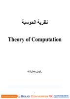 مبادئ نظرية الحوسبة Theory of Computation صورة كتاب