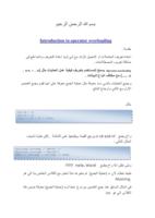بعض المفاهيم البرمجية في لغة ال++C صورة كتاب
