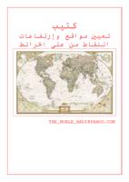 تعيين مواقع النقاط وإرتفاعها من الخريطة صورة كتاب