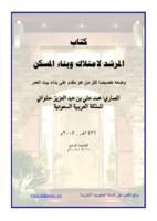 المرشد لامتلاك وبناء المساكن صورة كتاب