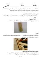 المرشد فى أعمال النجارة المسلحة صورة كتاب