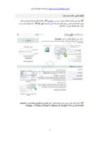 طريقة استخدام اعلانات جوجل - أد وردس صورة كتاب