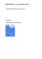 بالصور TeamViewer شرح لربط بين جهازين ببرنامج صورة كتاب