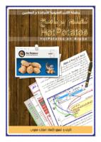 تعلم برنامج الهوت بوتايتوز صورة كتاب