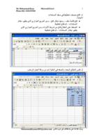 امتحانات اكسيل لغة عربية 2010 صورة كتاب