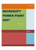 شرح برنامج POWER POINT 2007 صورة كتاب