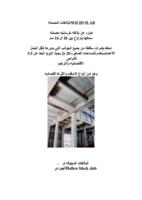 الاسقف الخرسانية صورة كتاب