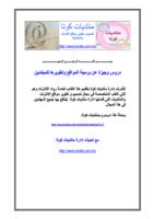 دروس وجيزة عن برمجة المواقع وتطويرها للمبتدئين صورة كتاب