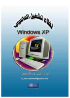 شرح WINDOWS XP صورة كتاب