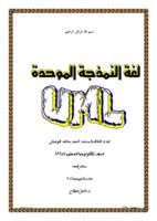 مخططات UML صورة كتاب