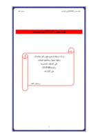 كيف يعمل (TCP/IP ) في الإنترانت صورة كتاب