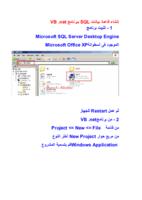 انشاء و اتصال قاعدة بيانات SQL بالفيجوال بيسك دوت نت صورة كتاب