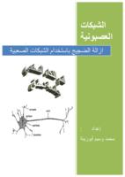 ازالة الضجيج باستخدام الشبكات العصبونية صورة كتاب
