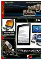 مجلة واكب التقنية (العدد السابع) صورة كتاب