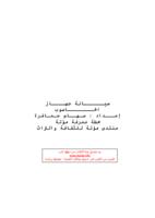 صيانة الحاسوب باللغة العربية صورة كتاب