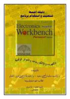دليل استخدام برنامج Ewb5.12 لتصميم الالكترونيات صورة كتاب