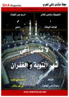 العدد الخاص الأول من مجلة منتدى دلفي للعرب صورة كتاب