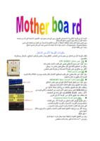 مكونات اللوحة الأم و بعض مشاكلها صورة كتاب
