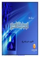 مرجع في البرمجة بلغة الاسمبلي صورة كتاب