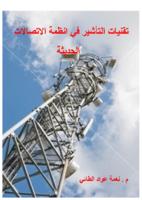 تقنيات التأشير في انظمة الاتصالات الحديثة صورة كتاب