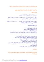 حساب كمية الاخشاب لشدة السقف للمهندس حسن قنديل صورة كتاب