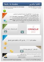 مجلة التقنية بالعربي العدد الأول صورة كتاب