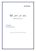 تصميم موقع بسيط صورة كتاب