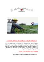 الخيرات الزراعية صورة كتاب