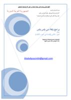 برامج بلغة السي بلس بلس صورة كتاب