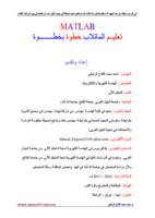 تعليم البرمجة بلغة ماتلاب  بالأمثلة العملية الشاملة صورة كتاب