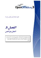 دليل استخدام اوبن اوفيس: الفصل الثالث: العمل مع النصوص صورة كتاب