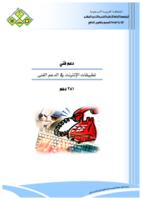 تطبيقات الانترنت في الدعم الفني صورة كتاب